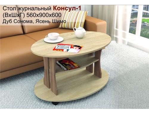 """Стол журнальный """"Консул-1"""""""