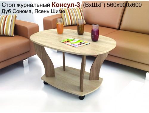 """Стол журнальный """"Консул-3"""""""