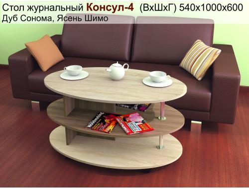 """Стол журнальный """"Консул-4"""""""
