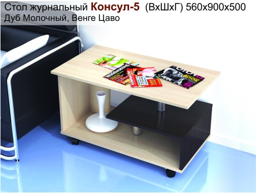 """Стол журнальный """"Консул-5"""""""